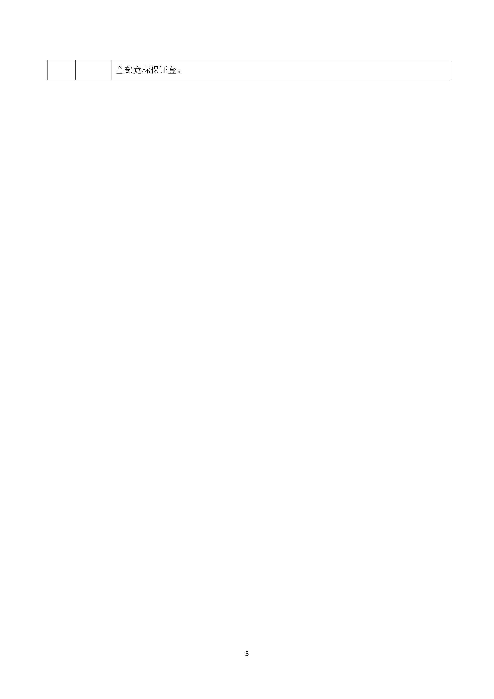 (确定)安徽快三基本走势图市政环卫园林绿化企业一体化面积测绘服务采购 竞争性谈判采购文件20200610(2)_页面_09.jpg
