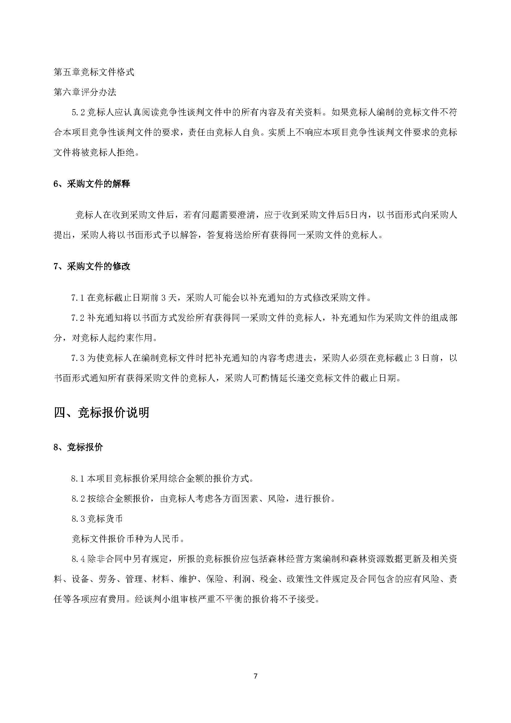 (确定)安徽快三基本走势图市政环卫园林绿化企业一体化面积测绘服务采购 竞争性谈判采购文件20200610(2)_页面_11.jpg