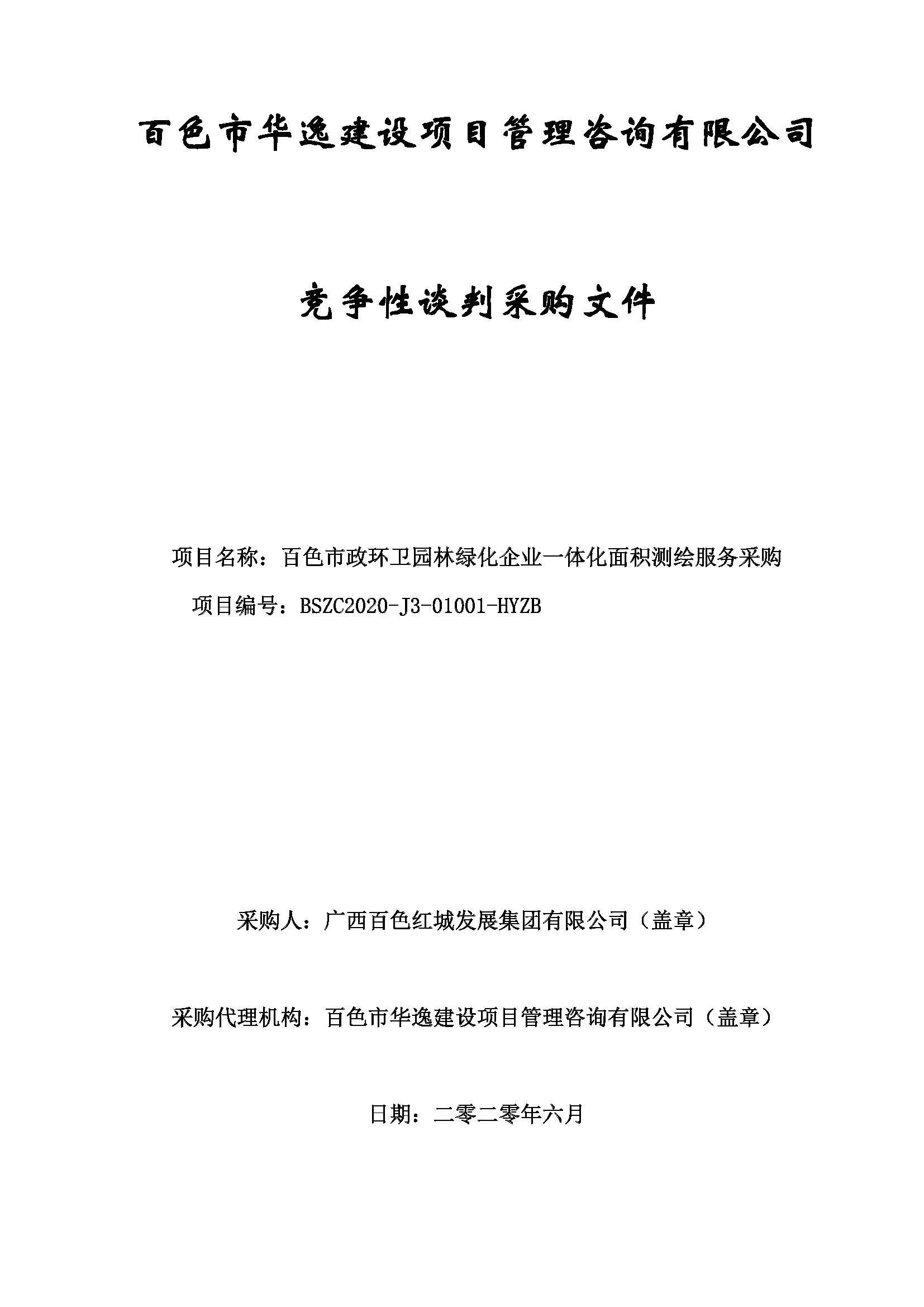 (确定)安徽快三基本走势图市政环卫园林绿化企业一体化面积测绘服务采购 竞争性谈判采购文件20200610(2)_页面_02.jpg