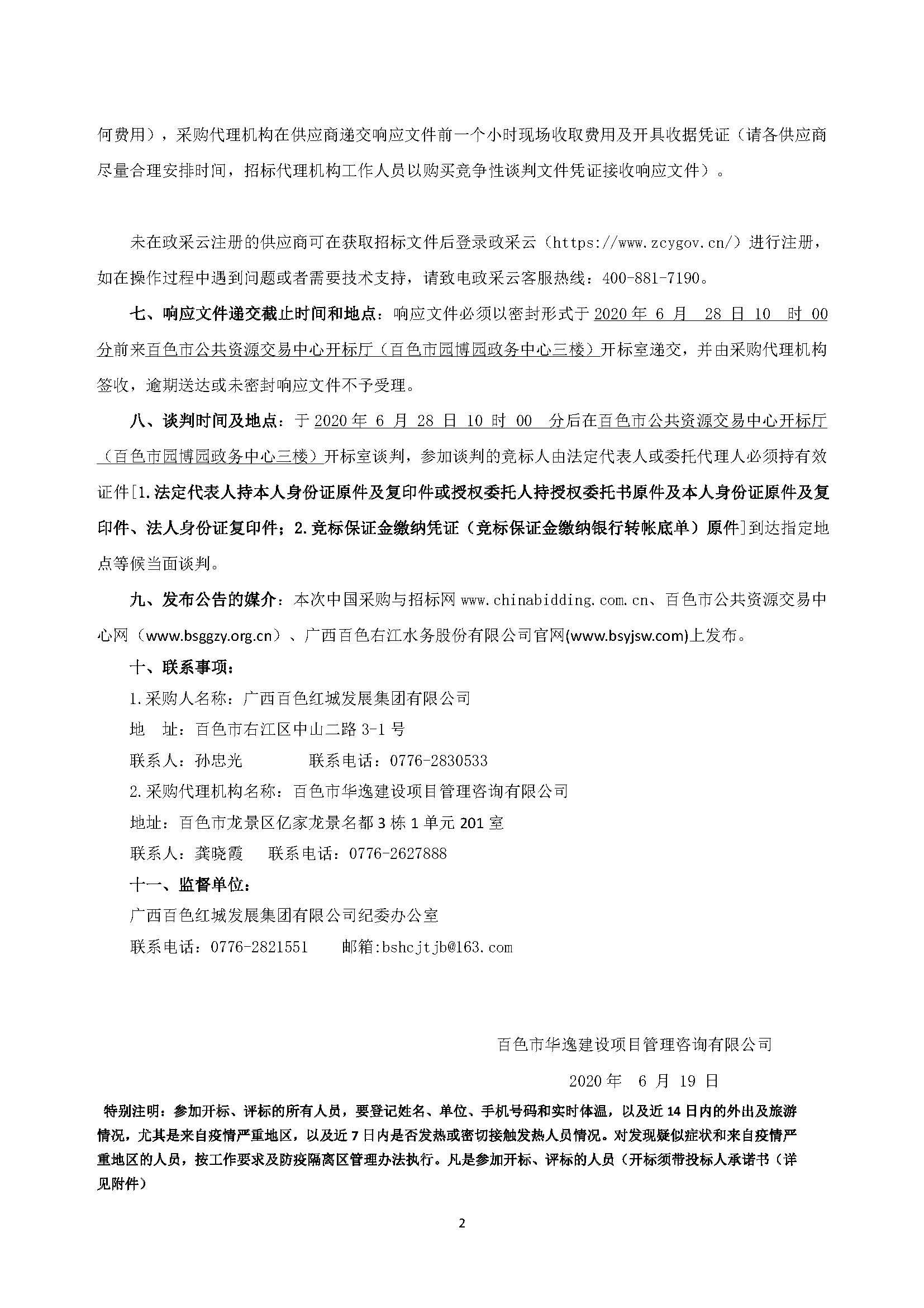 (确定)安徽快三基本走势图市政环卫园林绿化企业一体化面积测绘服务采购 竞争性谈判采购文件20200610(2)_页面_06.jpg