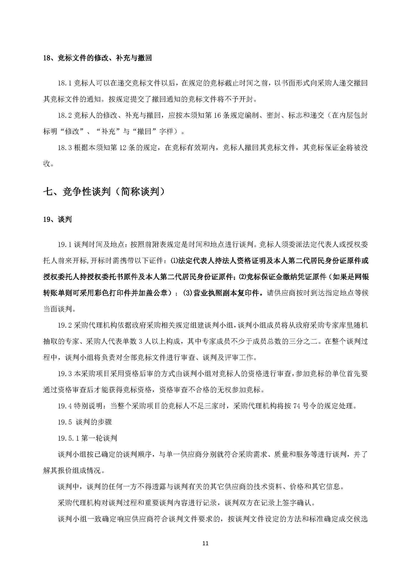 (确定)安徽快三基本走势图市政环卫园林绿化企业一体化面积测绘服务采购 竞争性谈判采购文件20200610(2)_页面_15.jpg