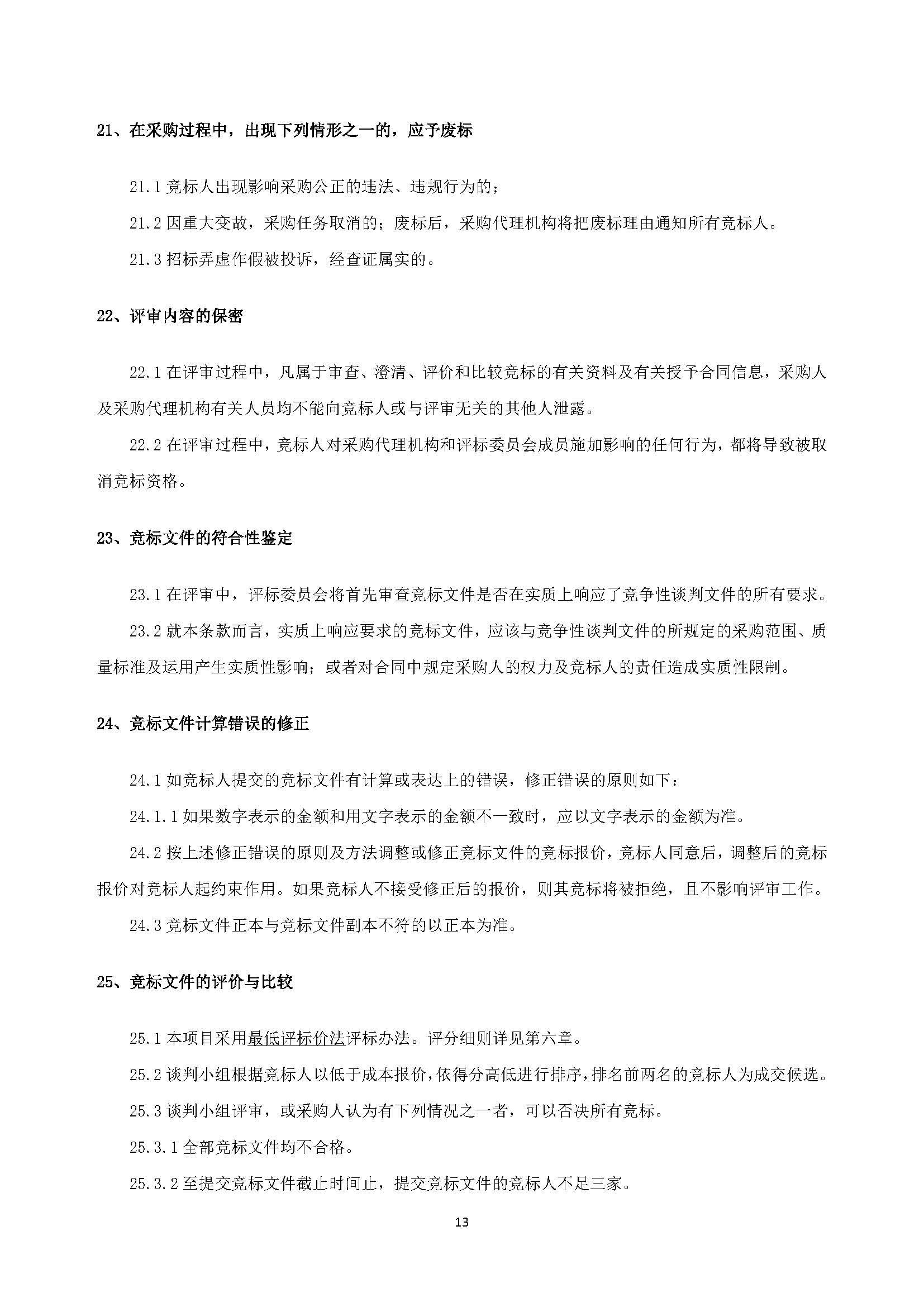 (确定)安徽快三基本走势图市政环卫园林绿化企业一体化面积测绘服务采购 竞争性谈判采购文件20200610(2)_页面_17.jpg