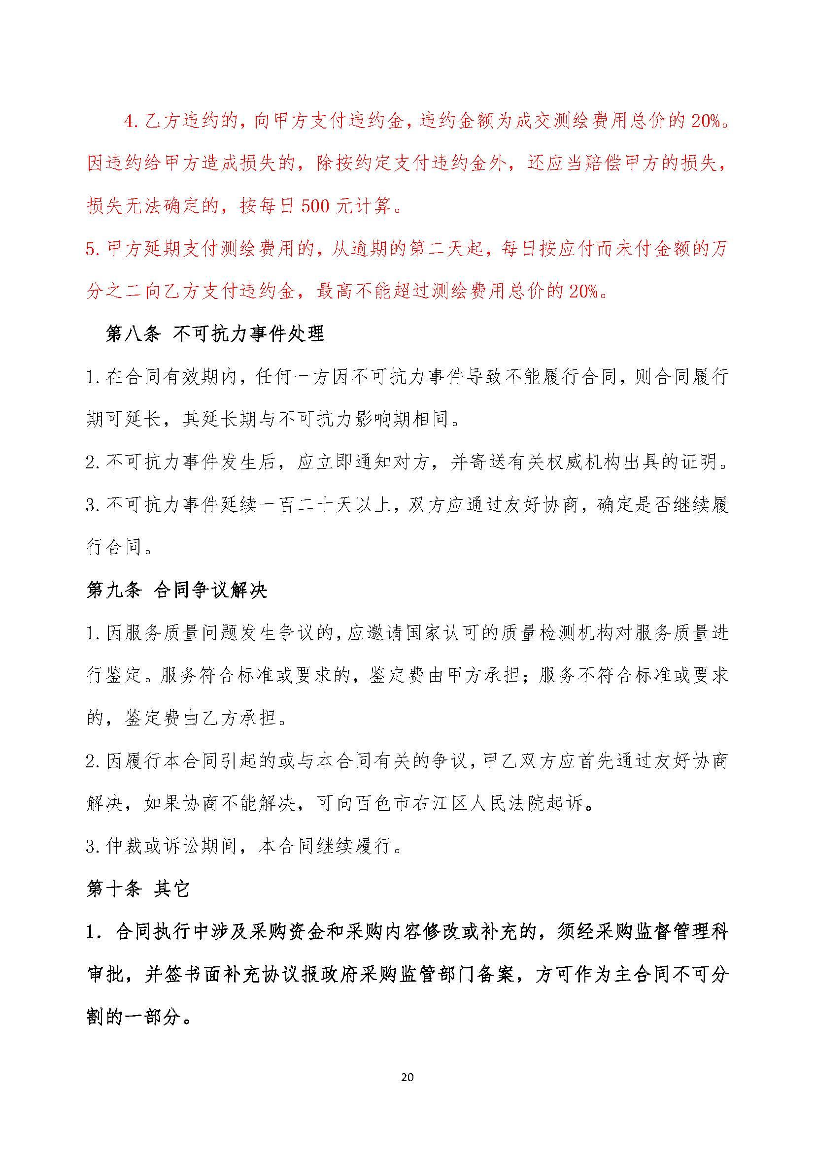 (确定)安徽快三基本走势图市政环卫园林绿化企业一体化面积测绘服务采购 竞争性谈判采购文件20200610(2)_页面_24.jpg