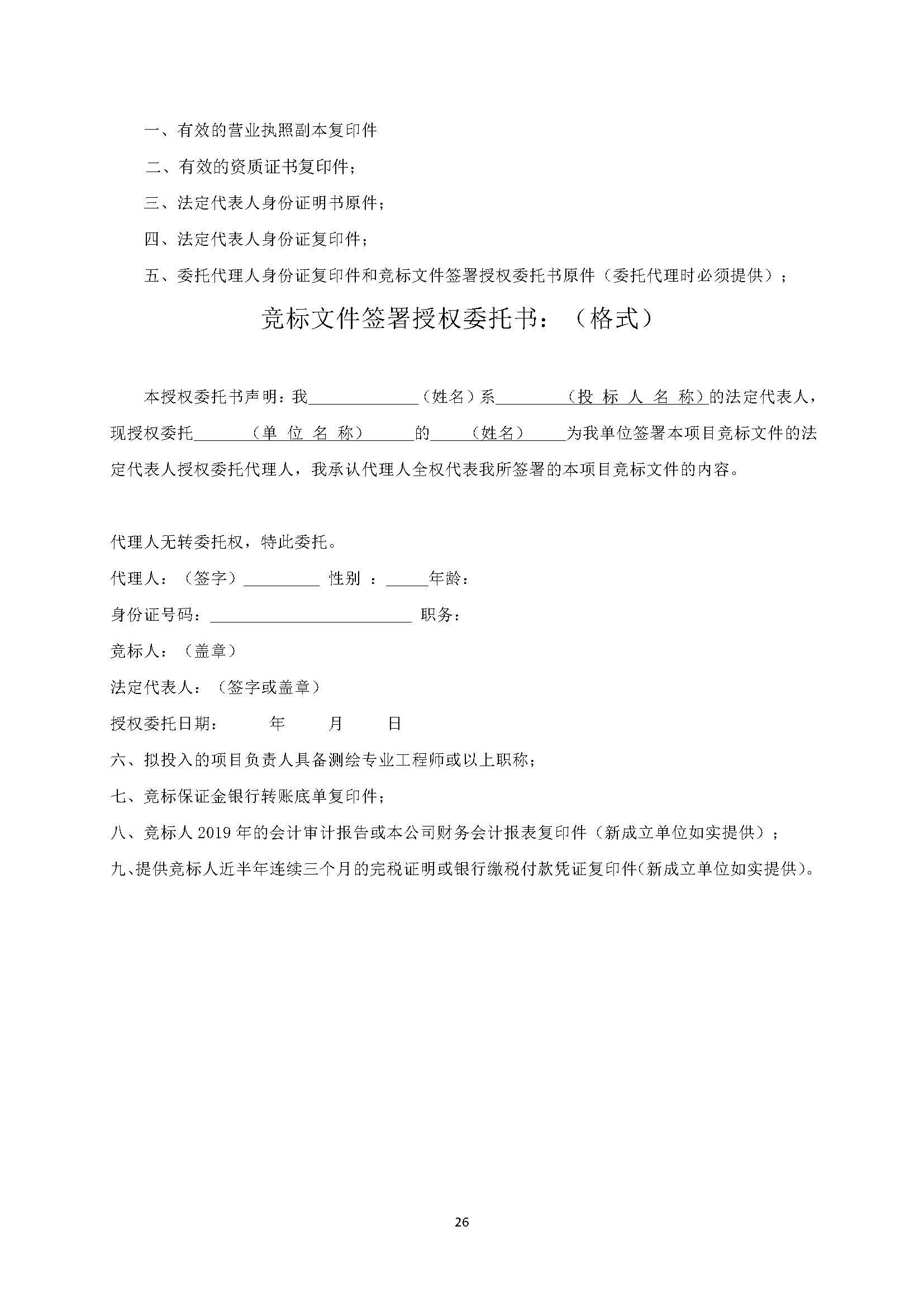 (确定)安徽快三基本走势图市政环卫园林绿化企业一体化面积测绘服务采购 竞争性谈判采购文件20200610(2)_页面_30.jpg