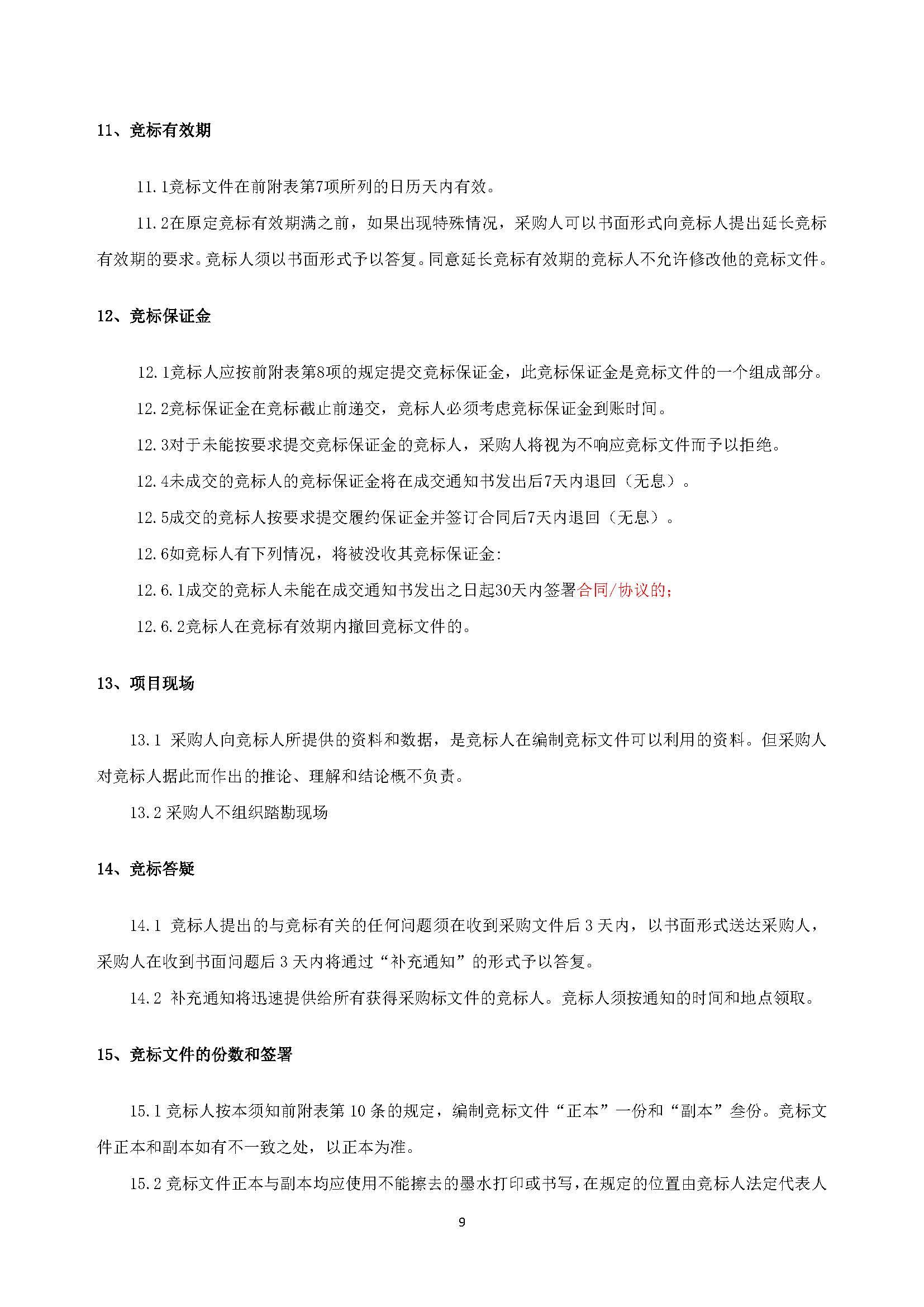 (确定)安徽快三基本走势图市政环卫园林绿化企业一体化面积测绘服务采购 竞争性谈判采购文件20200610(2)_页面_13.jpg