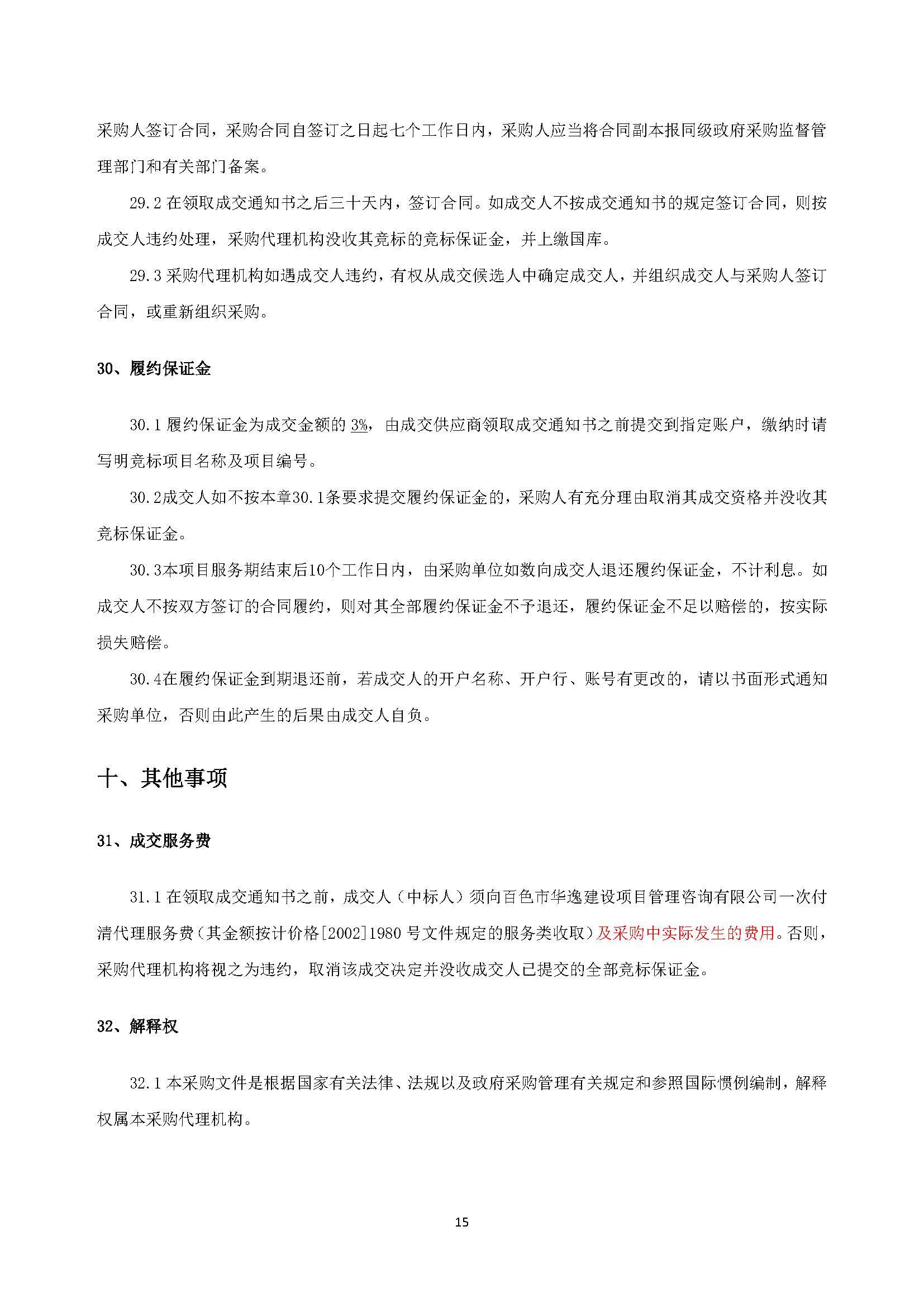 (确定)安徽快三基本走势图市政环卫园林绿化企业一体化面积测绘服务采购 竞争性谈判采购文件20200610(2)_页面_19.jpg