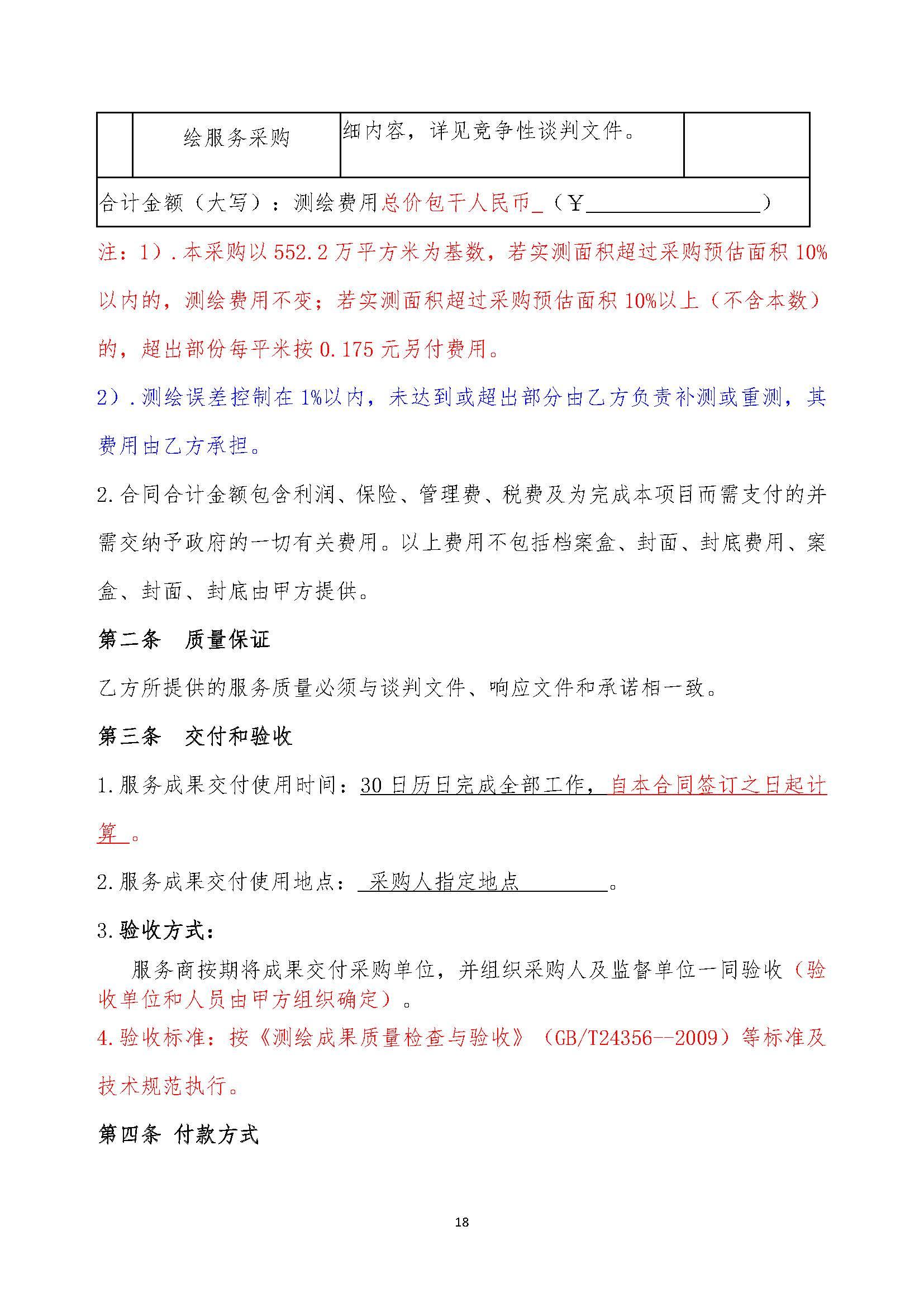 (确定)安徽快三基本走势图市政环卫园林绿化企业一体化面积测绘服务采购 竞争性谈判采购文件20200610(2)_页面_22.jpg