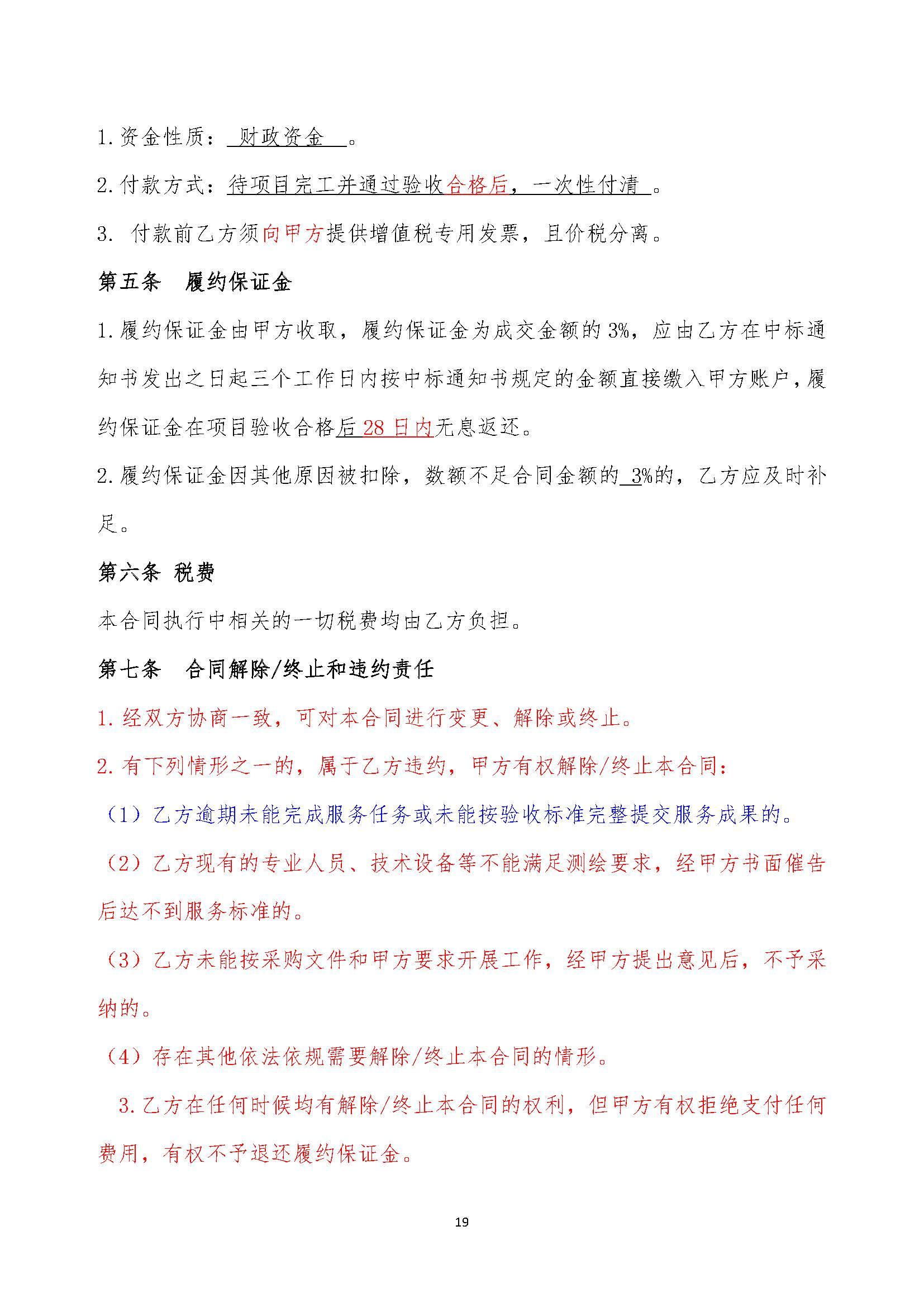 (确定)安徽快三基本走势图市政环卫园林绿化企业一体化面积测绘服务采购 竞争性谈判采购文件20200610(2)_页面_23.jpg