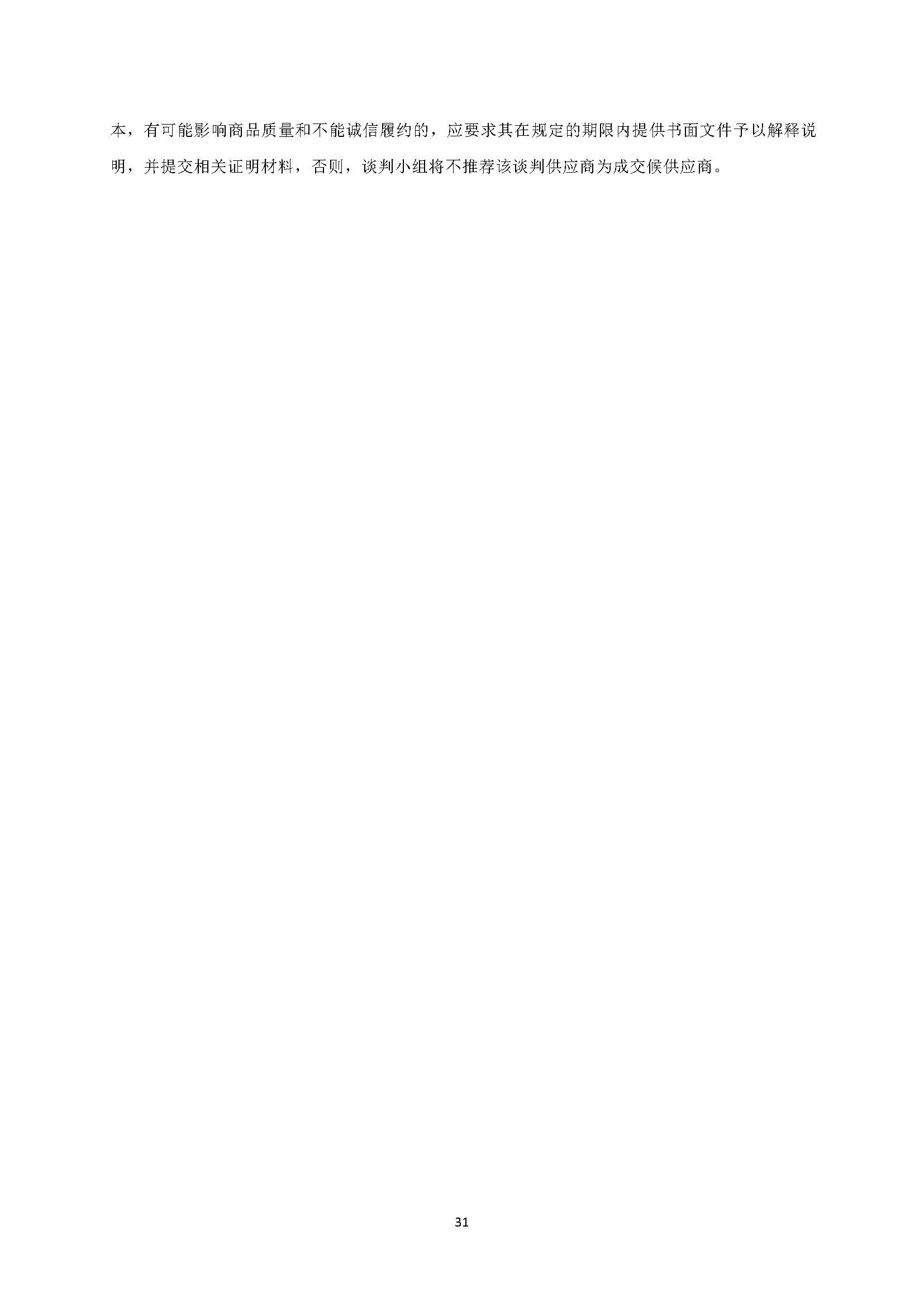 (确定)安徽快三基本走势图市政环卫园林绿化企业一体化面积测绘服务采购 竞争性谈判采购文件20200610(2)_页面_35.jpg