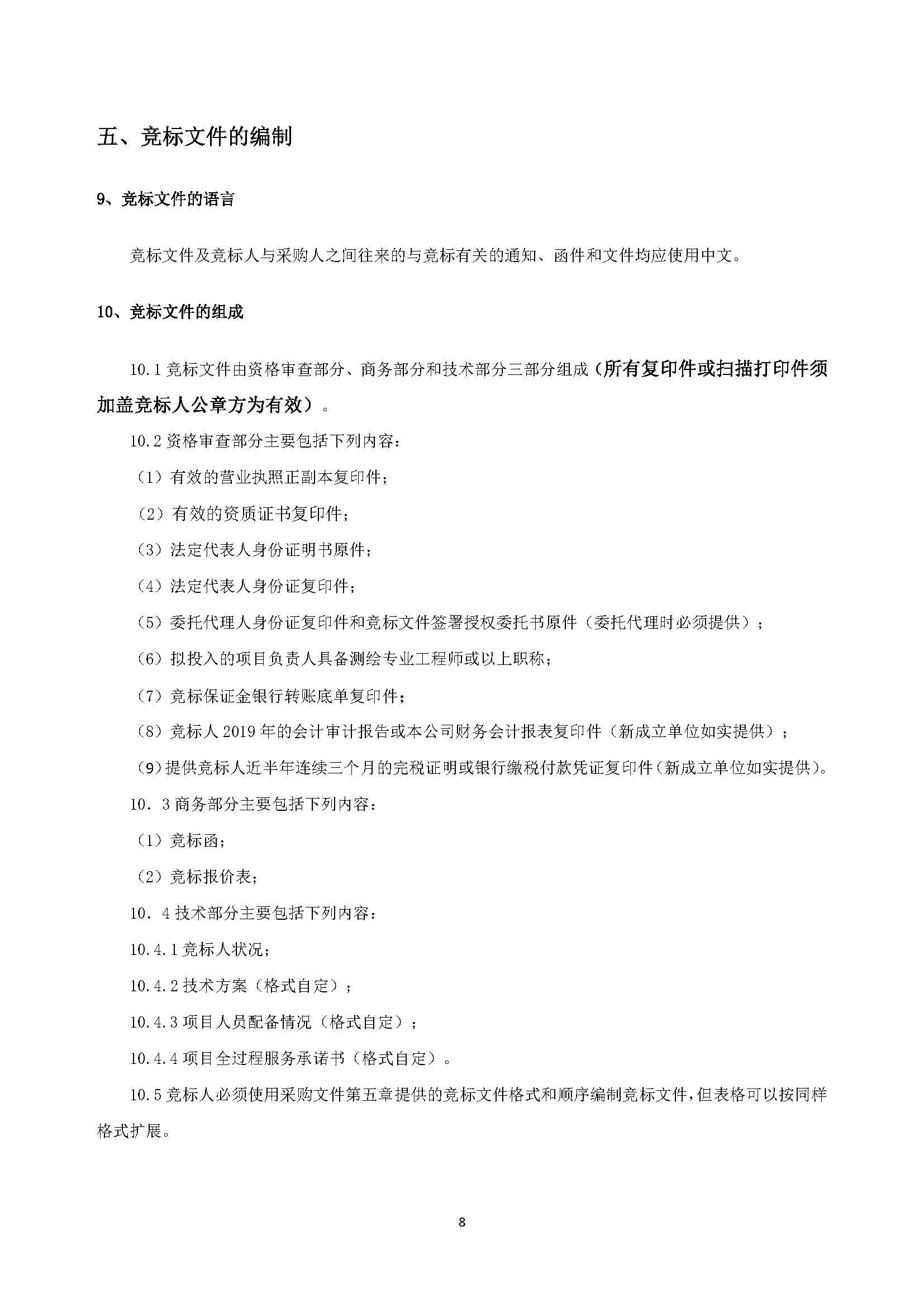 (确定)安徽快三基本走势图市政环卫园林绿化企业一体化面积测绘服务采购 竞争性谈判采购文件20200610(2)_页面_12.jpg
