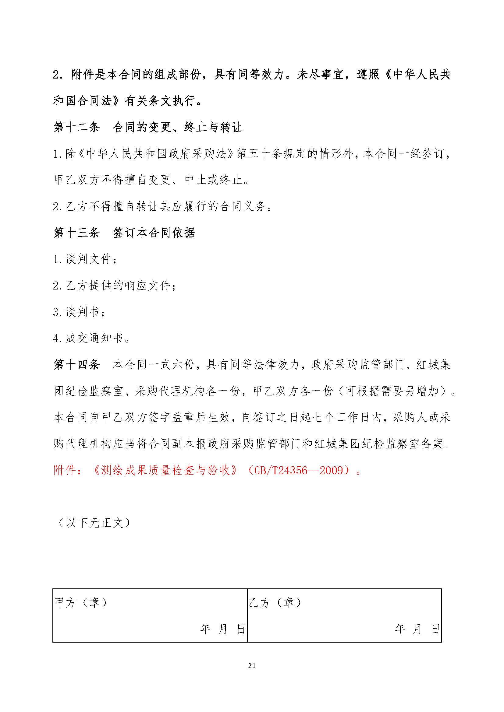 (确定)安徽快三基本走势图市政环卫园林绿化企业一体化面积测绘服务采购 竞争性谈判采购文件20200610(2)_页面_25.jpg