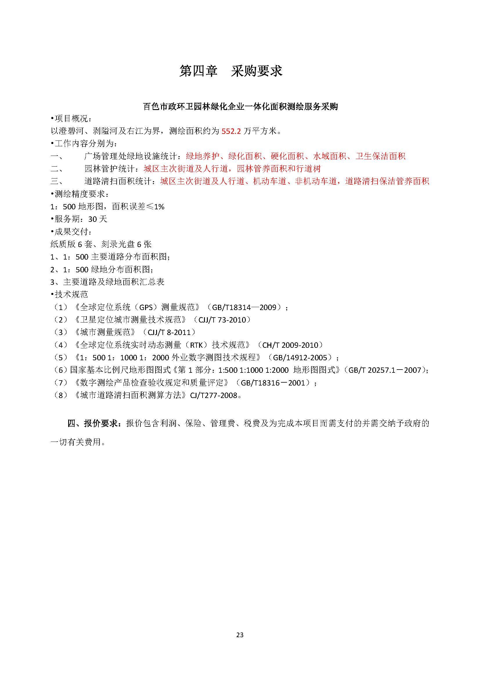 (确定)安徽快三基本走势图市政环卫园林绿化企业一体化面积测绘服务采购 竞争性谈判采购文件20200610(2)_页面_27.jpg