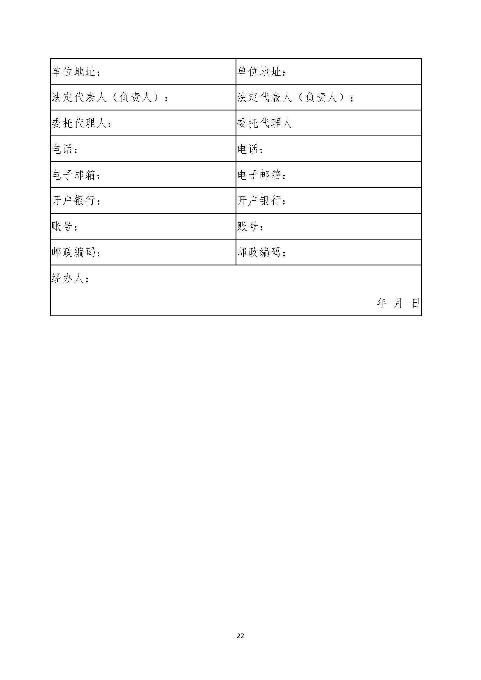 (确定)安徽快三基本走势图市政环卫园林绿化企业一体化面积测绘服务采购 竞争性谈判采购文件20200610(2)_页面_26.jpg