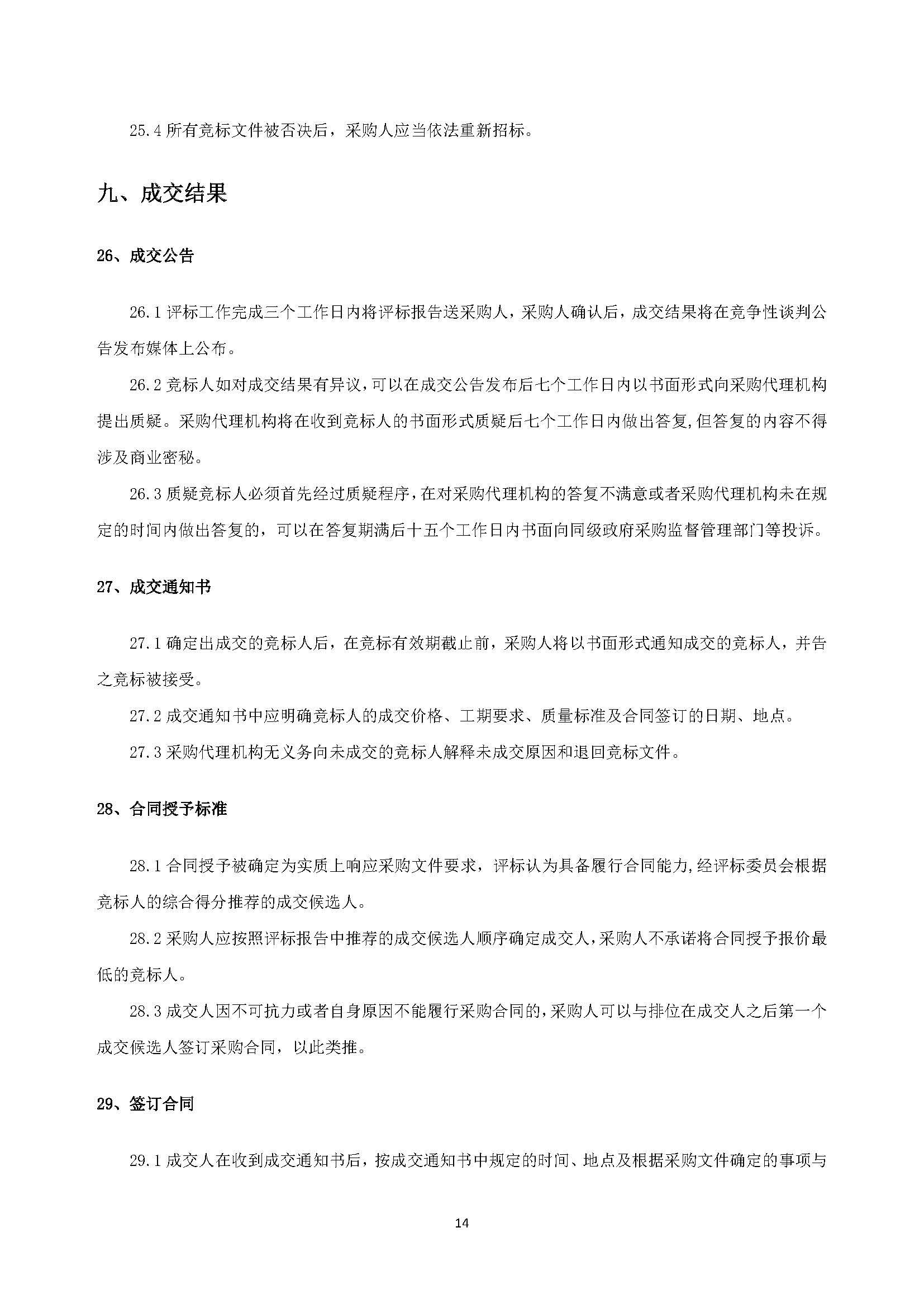 (确定)安徽快三基本走势图市政环卫园林绿化企业一体化面积测绘服务采购 竞争性谈判采购文件20200610(2)_页面_18.jpg