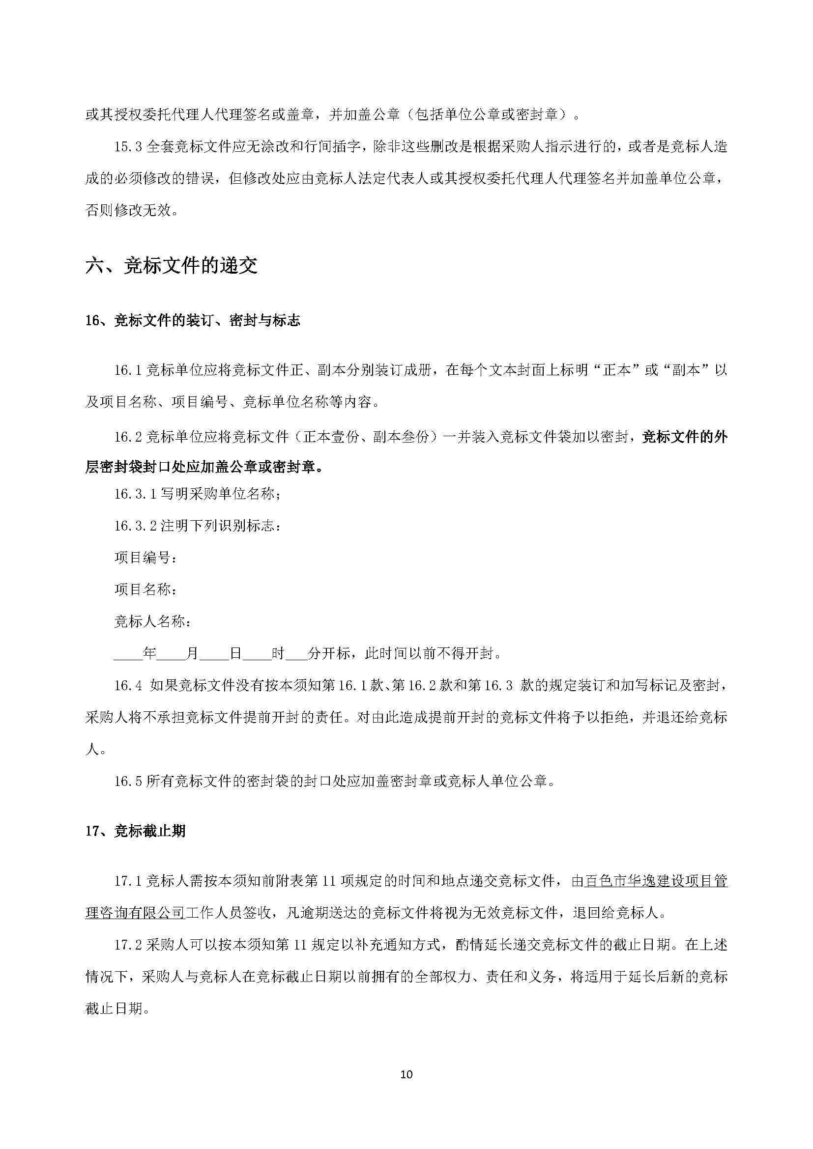 (确定)安徽快三基本走势图市政环卫园林绿化企业一体化面积测绘服务采购 竞争性谈判采购文件20200610(2)_页面_14.jpg