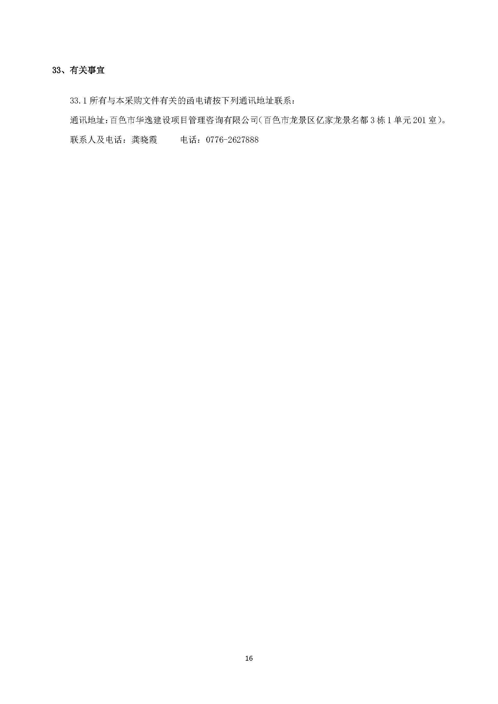 (确定)安徽快三基本走势图市政环卫园林绿化企业一体化面积测绘服务采购 竞争性谈判采购文件20200610(2)_页面_20.jpg