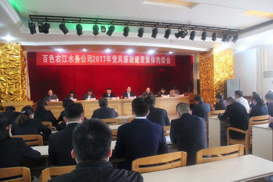 公司召开2017年党风廉政建设集体约谈会