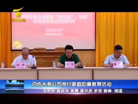 安徽快三基本走势图水务公司举行家庭助廉教育活动