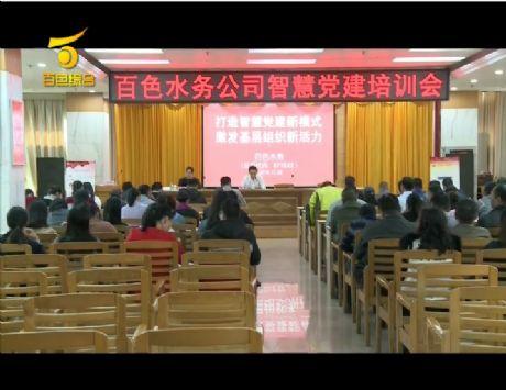 安徽快三基本走势图右江水务公司开展党建云平台业务培训