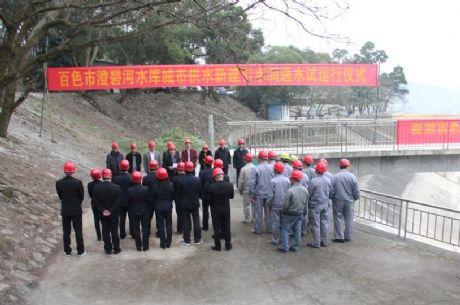 安徽快三基本走势图市澄碧河水库新建引水洞工程举行投入试运行仪式