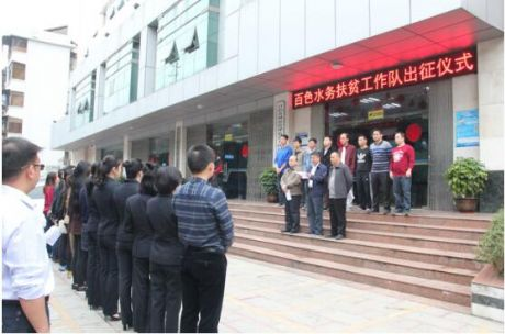安徽快三基本走势图水务公司举行扶贫工作队出征仪式