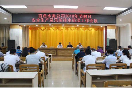 安徽快三基本走势图水务公司召开2018年节假日安全生产及汛前排水防涝工作会议