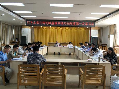 安徽快三基本走势图水务公司召开2018年度第一季度纪检监察干部学习会