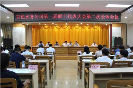 安徽快三基本走势图水务公司一届二次职工代表大会成功召开