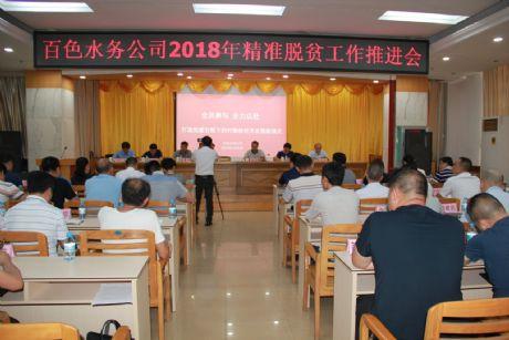 安徽快三基本走势图水务公司召开2018年精准扶贫工作推进会