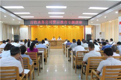 安徽快三基本走势图水务公司开展警示教育专题讲座