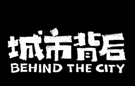 纪实微电影《城市背后》